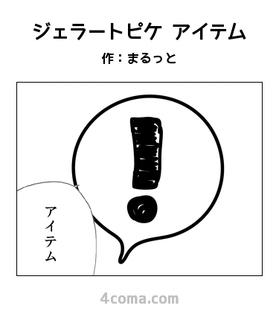 ジェラートピケ アイテム.jpg