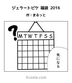 ジェラートピケ 福袋 2016.jpg